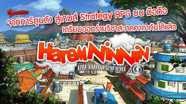 harem-nin-nin-strategy-rpg-gameshine