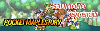 รวมรีวิว ทิป เทคนิค วิธีการเล่น เกมมือถือ Pocket Maplestory
