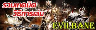 รวมรีวิว ทิป เทคนิค วิธีการเล่น เกมมือถือ Evilbane